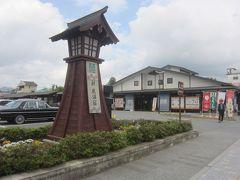 次に向かったのが道の駅 ではなく まちの駅 新鹿沼宿