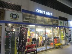 まずは祝杯と言うことで新潟駅ナカにあるクラフトビールのお店へ。