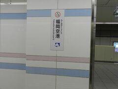 黒崎まで電車で移動しないといけません。 地下鉄・福岡空港駅に急ぎました。