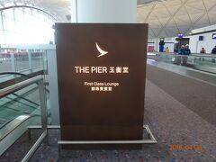 旅行当時はJALのダイヤモンドメンバーでしたので香港空港のこのファーストクラスラウンジが利用できましたので入ってみます 約7時間の待ち時間がありますので、ラウンジでゆっくりと過ごせます。