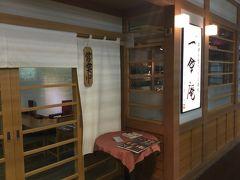 夕食は何も考えておらず、IPADで調べたところ、会津若松の駅にあるそば屋さん「一會庵さん」が良さそうだったのでそこで食事することに。