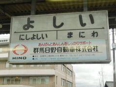 2019.04.30 下仁田ゆき普通列車車内 ひらがな駅名表示いいね~沿線の中心?吉井駅に到着。