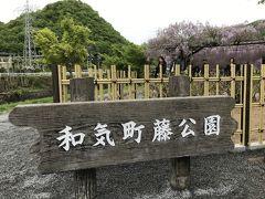 和気清麻呂公を川沿いに進むと、清麻呂の里に有る和気町藤公園に入ります。