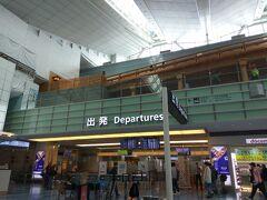 羽田空港 オンラインチェックインをしていたので1時間半前に到着 10連休のGW どんなに空港が混んでいるかと思ったけど思ったよりすいていた