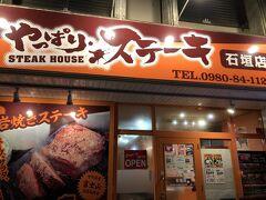 沖縄に来たらステーキだよね。  前回、那覇で食べて美味しくて安かった「やっぱりステーキ」が石垣島にも出来たので来てみました。 場所は「ゆらてぃく市場」の少し先です。