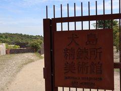 犬島精錬所美術館