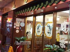 ホテルを一歩出ると…本降りの雨(涙) 戻ってフロントで傘を借りました。 まずは台北駅にて、新幹線チケットの引き換えを。雨でなければ歩ける距離ですがMRTで移動です。  高鉄の窓口では、ネット購入した外国人割引の引換番号とパスポートを見せ、希望の出発時間帯と窓側か通路側を伝えればOK。日本人相手は慣れているので、言葉がわからなくても問題なく終了。  妹が両替したいと言うので、地下街を探すものの両替所は見つからず。結局、中山駅まで歩いてしまい、金興発生活百貨にてちょっと買い物。雨がひどかったので、姪のレインコートなどを買いました。  それから、初台北の妹旦那のために、有名どころの京鼎楼で小籠包を食べようと思ったら…長蛇の列!20人以上は並んでいたので、急遽、すぐ近くの鶏家荘に変更。ここは並んではいないものの、店内ほぼ満席で賑わってました。