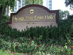 シャングリラエロスホテルにチェックイン コロンボでテロがあったせいかセキュリティーも厳重でした。