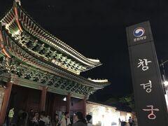 1419年(世宗元年)に建築され、最初の名前は寿康宮。その後、修繕を経て昌慶宮に改名した。