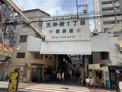 さあここから、日本一長いアーケード商店街といわれる「天神橋筋商店街」を歩きます。 全長約2.6km、600もの店が軒を連ねる商店街は見どころ満載! アーケード商店街好きにとっては、果てしなく続くアーケードに胸が高鳴ります!!!