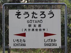 ひととおり、北川郷をまわった後、大分県との県境へ向かいます。 大分県に入ったところが、大分県佐伯市宗太郎地区です。  JRの「宗太郎」駅があります。 名前が面白いですね。