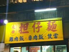 さっさと買い物をしたら夕食の時間。 食後に行きたい場所があったので迪化街で食べる事に  いくつか並んでいるお店を選んでもらいました。 「以前、孤独のグルメに出たお店だよ」と言うと 「それならそこへ」 ★永樂担仔麺★に決定