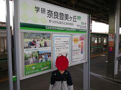 長田駅からけいはんな線で学研奈良登美ヶ丘駅に到着しました。個人的にはこれで近鉄線は全線制覇しました。
