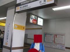 急行の京都行がきたので乗車します。京都線・橿原線のスタンプ設置駅は九条駅・三山木駅・十条駅といったラインナップで、すべて普通列車しか停車しないので時間がかかります。  丹波橋駅で後続の普通列車にすぐに乗り換えできそうなので下車します。