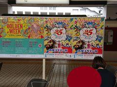 わずか3分で京都駅に到着です。