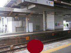 急行列車に追い越されるとのことで新祝園駅で下車します。