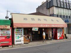岩国は岩国寿司という押し寿司が有名です。 錦帯橋のたもとにあるパンサーというお店で買いました。