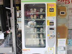 錦帯橋バスターミナルにあるバス乗車券のチケット自販機。