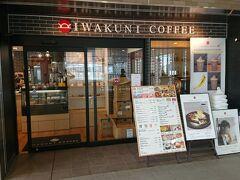 岩国駅まで戻ってきました。 岩国駅にあるIWAKUNI COFFEE。