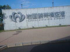 帰りは岩国錦帯橋空港から羽田に戻ります。