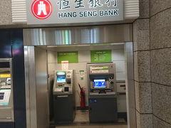 九龍駅にあるこちらの恒生銀行さんで、今回初めてJALグローバルウォレットから出金しました。アプリ内両替しただけでマイル貰えました。換金率は置いといてw