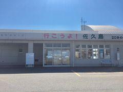 佐久島へのフェリーは一色港から出ています。9時半の次は11時過ぎまでないので 9時半の出港にあわせて到着