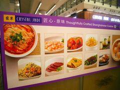 翡翠拉麺小籠包 (香港国際空港店)