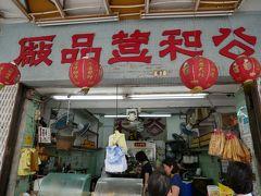 ガイドブックに載っていた豆腐のお店に豆腐花を食べに行く かなり年季が入っている外装  腐乳(豆腐の発酵食品)や普通の豆腐も売ってた