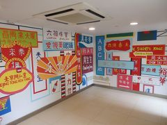 宿の壁には香港らしい看板のアートが描かれている