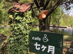 次は…こちらも来てみたかったカフェ!cafe&zakka七ヶ月