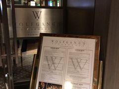 ウルフギャング ステーキハウス (ワイキキ店)