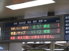 3日目です。 釧路に移動し、釧網本線で網走へ