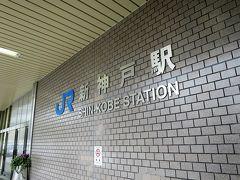 11:17、新神戸に到着。 神戸は異人館などを観光したことがあるけれど、かれこれ30年近く経って、ほとんど記憶の彼方…。  でも今回、いわゆる神戸観光はしません。 一番の目的はパンダ!いまだ、パンダを見たことがないのです。 そして、神戸に行くなら、いまだ口にしたことの神戸牛を食べようと。
