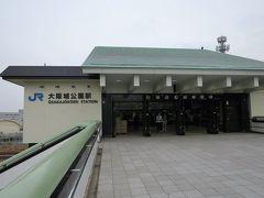 王子公園駅から、六甲、夙川、聞き覚えのある駅名を聞きながら梅田駅へ。 JRに乗り換えて、大阪城公園駅で下車。ホテルに向かいます。  駅を出たら、エレベーターも、エスカレーターもなかった。 キャリー持って階段を降りなければならず、ふぅ…だったものの、大阪城公園の新緑が気持ちよくて、気持ちはウキウキ。