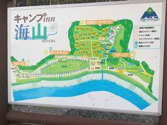 その銚子川に面した キャンプinn海山に到着  人気の高規格キャンプ場にて、 予約を取るのが大変です。  HPに載せられた予約解禁日に電話するも、 平日、午前中にも関わらず、全くつながらず。  それでもあきらめずに、コールし続けて、 何とかGW後半の2日間をおさえることができました。