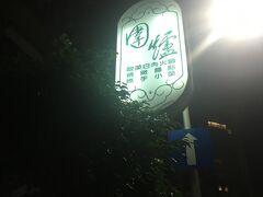 タクシーで、今宵のディナーのお店へ。ホテルの方に予約してもらいました。