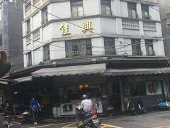 次に、佳興魚丸店に来ました。サメのすり身で作ったお団子のお店です。