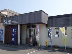 それはこの宿があまりに安かったから。  民宿金ヶ浜 http://www.kanegahama.com/  1泊2食付 なんと 4,860えーん!!(゚∀゚ノ)ノ  素泊まりなんて   2,160えーん!!