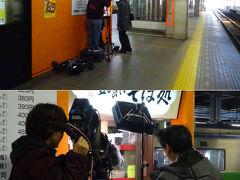 電車に乗り換え札幌駅へ。札幌駅のホームでは、立ち食いそば屋の前で不審な集団がたむろ。テレビ番組でも撮影してたのか。