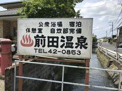 日当山は一湯だけと決めて、前田温泉へ 日当山温泉はこの辺りの総称 それぞれの共同浴場は独自の温泉名を名乗るって感じ