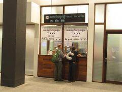 シェムリアプの空港タクシーは中心街まで10USD。06:30-23:00営業。  隣に両替所もあるが,米ドルの少額紙幣(1ドル,5ドル)は日本の銀行で新札を用意しておくのがコンパクトで便利だと思う。