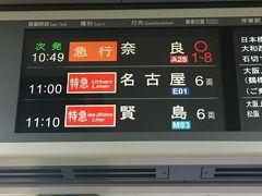 この日、用事で三重県伊勢市へやって来たkuritchi、、  大阪 近鉄難波駅から特急「伊勢志摩ライナー」(全席指定席)に乗って伊勢市駅に到着、、 大阪近鉄難波駅から伊勢市駅まで約1時間45分、、
