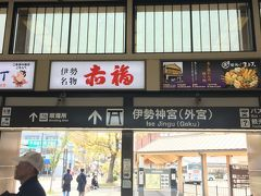 伊勢市駅に到着、、  この駅は伊勢神宮外宮の最寄り駅、、 古くから伊勢参りの玄関口として利用されてきました、、