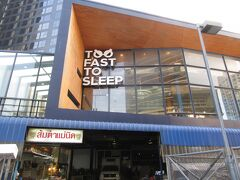 バンコク・MRTサムヤーン駅前の「Too Fast To Sleep」というネットカフェで夜行バスの時間を待つ。