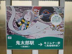 境港駅は、鬼太郎駅です。