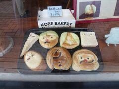 神戸ベーカリー・水木ロード店。 鬼太郎ファミリーがパンになってます(笑) セットが欲しかったのだけど、一人では食べきれないので、鬼太郎だけ購入しました♪