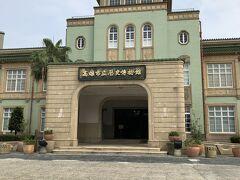向かった先は、高雄市立歴史博物館 (原高雄市役所)  元日本統治時代の高雄市役所です。(無料で見学できます。)