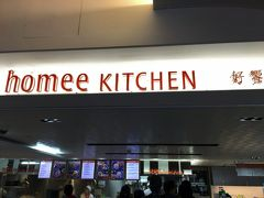 Homee Kitchen (台湾桃園空港店)