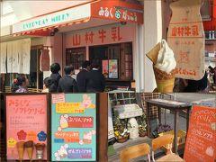長い列が出来ているのは、、「山村みるくがっこう」 http://yamamuramilk.co.jp  濃厚な牛乳やヨーグルトも美味しいのですが、、 TVや雑誌でも紹介されている『山村ぷりん』や、、 そのぷりんを使った『ぷりんソフト』 『みるくなソフトクリーム』が大人気♪  kuritchiも『みるくなソフトクリーム7』をいただきます~♪