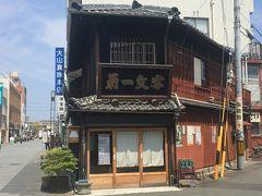 外宮 参道 てくてく、、  kuritchiのお気に入りの味のある建物♪ 「菊一文字本店」 https://isekikuichi.com/